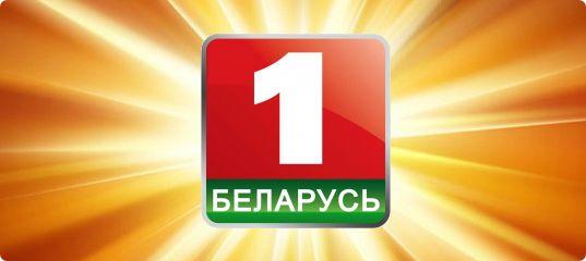 «Смотреть Онт Беларусь Онлайн Прямой Эфир Беларусь» — 2010